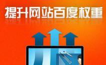 提高网站排名如何做,10个seo优化方法告诉你