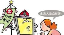 重庆警方打掉涉案2400万元的网络算命诈骗团伙