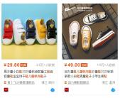 童鞋类淘宝网店如何做好换季,3步赢在起跑线
