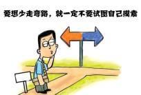 4个技巧帮助淘宝新手卖家少走弯路