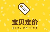 淘宝网店的产品如何定价,店铺定位决定价格