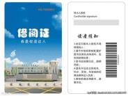仿图书馆借阅证的微信营销卡片,引爆关注