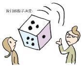 放假了员工都想休息,微信掷骰子功能解决领导难题