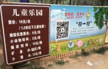 从一个动物园扫码关注微信公众号半价购票的活动说开去