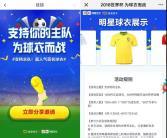 4个利用世界杯事件进行营销的案例