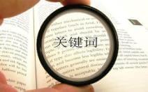 网站关键词的分析、竞争力判断,及扩展