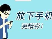 10种让人厌恶的使用微信习惯,放下手机多陪陪家人吧