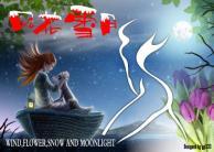 微信摇来的韩式姐弟恋,原来只是一场风花雪月的梦