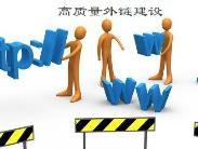 4种给网站添加外链的方法,先提升等级,再改论坛签名