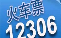 从火车票订票网站12306,谈SEO之道