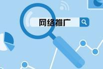 地方网站的线上推广和线下推广的几个方法