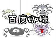 如何识别真假百度spider,如何处理站点死链