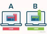 如何同时使用可用性测试和AB测试