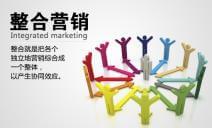 社会化媒体的营销也要讲究整合营销